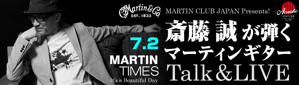 【MARTIN CLUB JAPAN Presents!斎藤誠が弾くマーティンギターTalk&LIVE MARTIN TIMES~It's a Beautiful Day~IN イケベ楽器アコースティックステーションリボレ秋葉原】